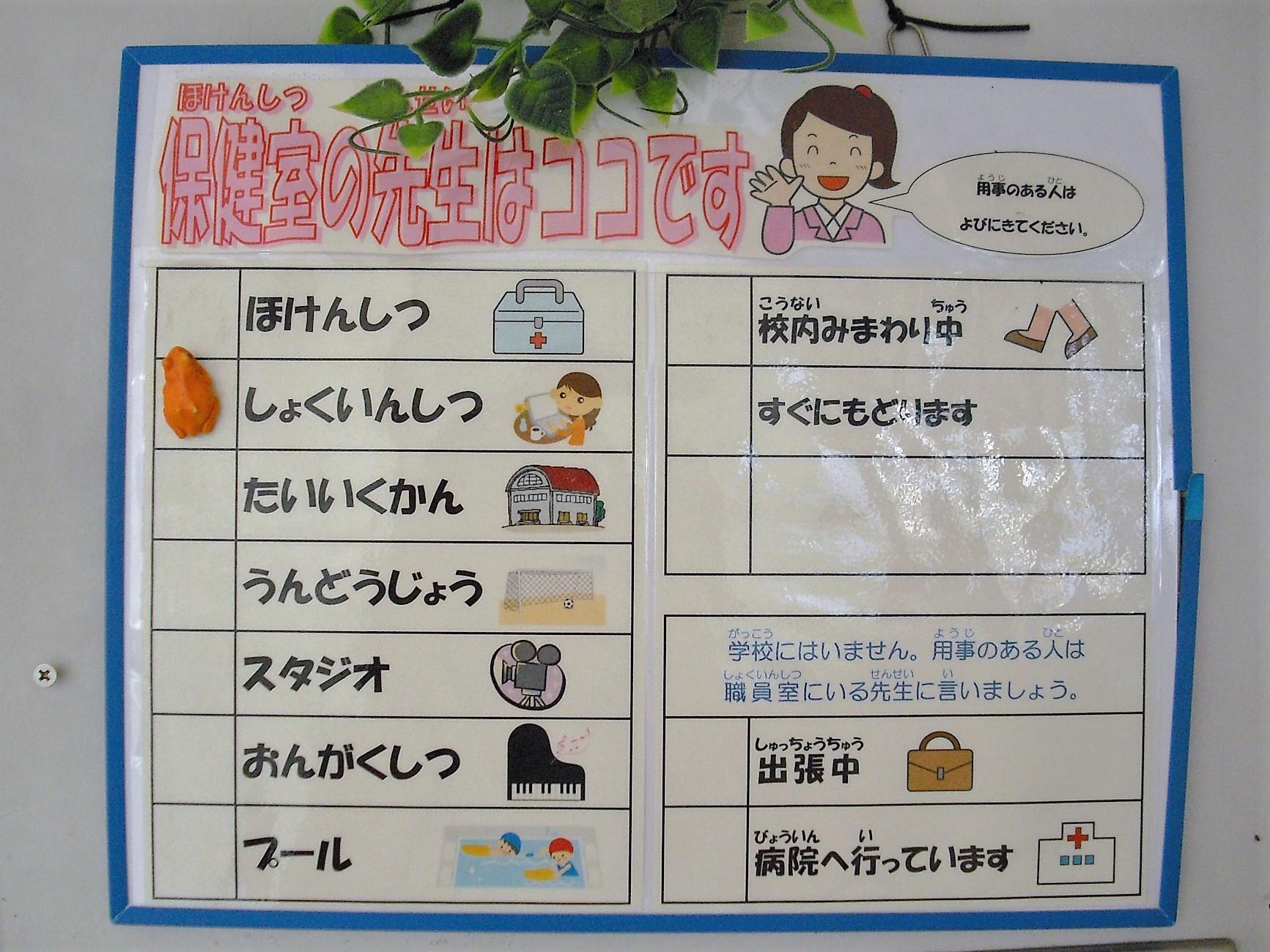 【保健室の先生どこにいる?】養護教諭の所在表を3タイプに分類(作り方あり)